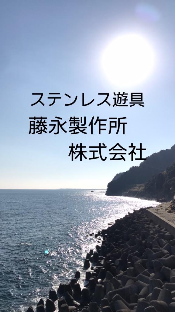 ステンレス遊具 藤永製作所株式会社