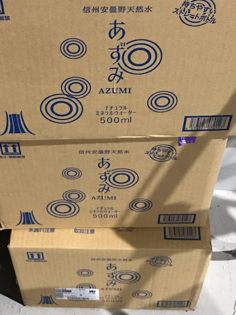 安曇野の水 あずみ 3箱