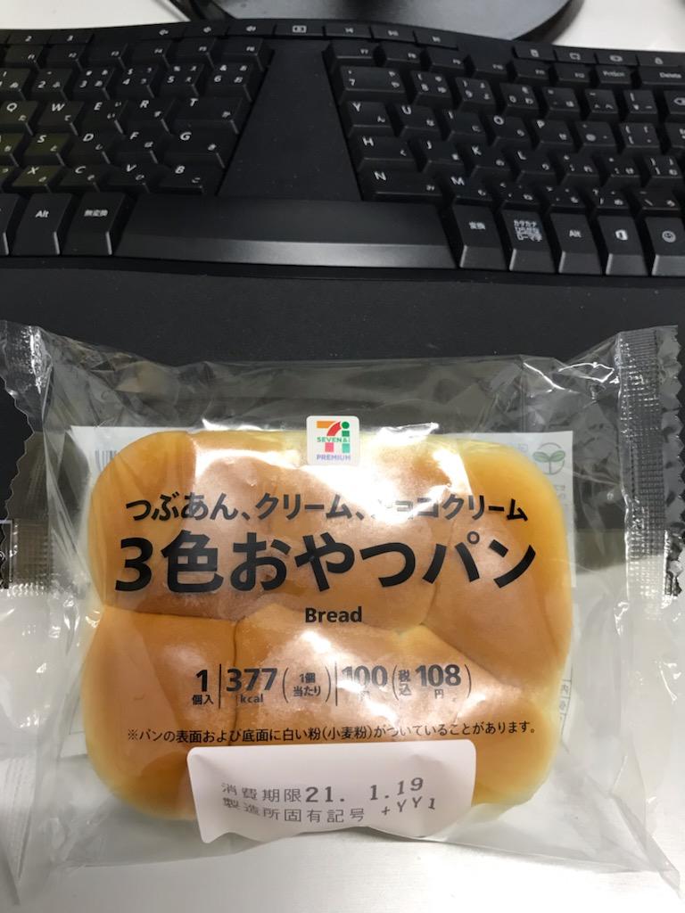 セブンイレブン3色おやつパン